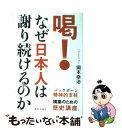 【中古】 なぜ日本人は謝り続けるのか 喝! / 岡本 幸治 / 致知出版社 [単行本]【メール便送料無料】【あす楽対応】
