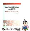 【中古】 Linux/FreeBSD/Solarisで学ぶUNIX 基本操作からフリーソフトのコンパイル/インストール /サイエ / / [単行本]【メール便送料無料】【あす楽対応】