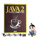 【中古】 Java 2プログラミング講座 / アスキー書籍編集部 / アスキー [単行本]【メール便送料無料】【あす楽対応】