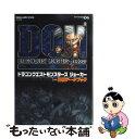 【中古】 ドラゴンクエストモンスターズジョーカー最強データブック Nintendo DS / スタジオベントスタッフ / [単行本(ソフトカバー)]【メール便送料無料】【あす楽対応】