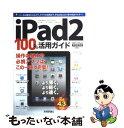 【中古】 iPad2 100%活用ガイド Win&Mac対応 iOS 4.3対応 2011 Summer / リンクアップ / 技術評論社 大型本 【メール便送料無料】【あす楽対応】