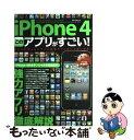 iphone4 - 【中古】 iPhone 4このアプリがすごい! iPhone 4のポテンシャルを引き出す強力アプリ / アスペクト / アスペクト [単行本]【メール便送料無料】【あす楽対応】