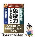 【中古】 免疫力を高める84の方法 「病気オタク」から「健康オタク」になろう / 中谷 彰宏 / ダ