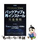 【中古】 Windows Vistaバックアップ&再インストール完全攻略 / 阿久津 良和 / 技術評論社 [単行本(ソフトカバー)]【メール便送料無料】【あす楽対応】