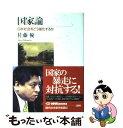 【中古】 国家論 日本社会をどう強化するか / 佐藤 優 / NHK出版 [単行本(ソフトカバー)]