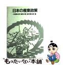 日本の産業政策 / 小宮 隆太郎 / 東京大学出版会