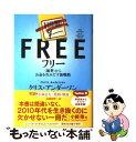 【中古】 フリー 〈無料〉からお金を生みだす新戦略 / クリス・アンダーソン / NHK出版 [ハードカバー]【メール便送料…