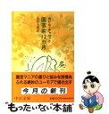 園芸家12カ月 改版 / カレル チャペック, 小松 太郎 / 中央公論新社