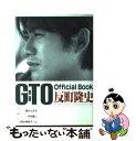 【中古】 映画『GTO』official book反町隆史 / 藤沢 とおる / 講談社 [コミック]【メール便送料無料】【あす楽対応】