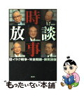 【中古】 時事放談 1 / TBS『時事放談』制作スタッフ / 講談社 [単行本]【メール便送料無料