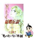 【中古】 結婚伝説2 1 / 庄司 陽子 / 講談社 [コミック]【メール便送料無料】【あす楽対応】