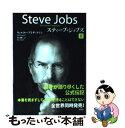 【中古】 スティーブ・ジョブズ The Exclusive Biography 2 / ウォルター・アイザックソン / 講談社 [ハードカバー]【メール便送料無料】【あす楽対応】