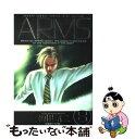 【中古】 Arms 8 / 皆川 亮二 / 小学館 [コミック]【メール便送料無料】【あす楽対応】