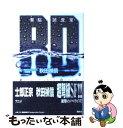 【中古】 RD潜脳調査室 Redeemable dream / 秋田 禎信 / 講談社 [単行本]【メール便送料無料】【あす楽対応】