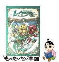 【中古】 魔法騎士レイアース 3 / CLAMP / 講談社 [コミック]【メール便送料無料】【あす楽対応】