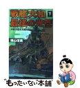 戦艦「大和」最後の光芒 下 / 横山 信義 / 学習研究社