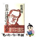 【中古】 日本は誰のものか / 佐高 信 / 講談社 [単行本]【メール便送料無料】【あす楽対応】