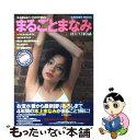 【中古】 まるごとまなみ 本上まなみパーフェクトマガジン /...