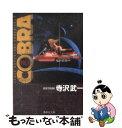 【中古】 COBRA Space adventure VOL.4 / 寺沢 武一 / 集英社 [文庫]【メール便送料無料】【あす楽対応】