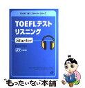 【中古】 TOEFLテストリスニングstarter / キム ビョンウォン / 旺文社 [単行本]【メール便送料無料】【あす楽対応】