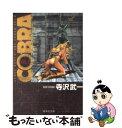 【中古】 COBRA Space adventure VOL.2 / 寺沢 武一 / 集英社 [文庫]【メール便送料無料】【あす楽対応】