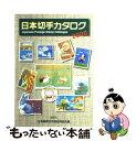 【中古】 日本切手カタログ 2000 / 日本郵便切手商協同組合 / 日本郵便切手商協同組合 [単行本]【メール便送料無料】【あす楽対応】