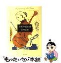 【中古】 白鳥の逃亡者 / 赤川 次郎 / KADOKAWA [文庫]【メール便送料無料】【あす楽対応】