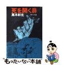 【中古】 死を開く扉 / 高木 彬光 / KADOKAWA 文庫 【メール便送料無料】【あす楽対応】