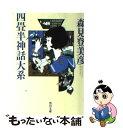 【中古】 四畳半神話大系 / 森見 登美彦 / 角川書店 [...