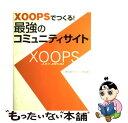 【中古】 XOOPSでつくる!最強のコミュニティサイト / 小川 晃夫 / ソーテック社 [単行本]