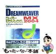【中古】 DREAMWEAVER MX 2004スーパーリファレンス For Windows & Macintosh /ソーテッ / / [単行本]【メール便送料無料】【あす楽対応】