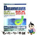 【中古】 DREAMWEAVER MX 2004スーパーリファレンス For Windows & Macintosh / 外間 かおり / [単行本]【メール便送料無料】【..