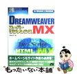 【中古】 DREAMWEAVER MXスーパーリファレンス For Windows & Macintosh / 外間 かおり / ソーテック [単行本]【メール便送料無料】【あす楽対応】