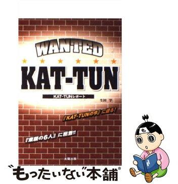 【中古】 Wanted KATーTUN KATーTUNレポート / 生田 学 / 太陽出版 [単行本]【メール便送料無料】【あす楽対応】