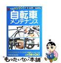 【中古】 自転車メンテナンス 誰でもカンタン! / スタジオ...