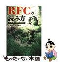 【中古】 RFCの読み方 インターネット技術の公式仕様書 / 瓜生 聖 / すばる舎 [単行本]【メール便送料無料】【あす楽対応】