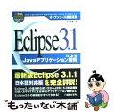 【中古】 Eclipse 3.1によるJavaアプリケーション開発 オープンソース徹底活用 / 水島 和憲 / 秀和システム [単行本]【メール便送料無料】【あす楽対応】