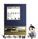 【中古】 Webマーケティングコンサルタント養成講座 / 海...