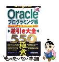 【中古】 Oracle逆引き大全550の極意 Oracle 10g/9i/8i(Win/UNIX プログラミング編 / ブリリアントス / [単行本]【メール便送料無..