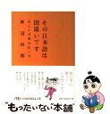 【中古】 その日本語は間違いです 正しい言葉の使い方 / 神辺 四郎 / 日本経済新聞社 [文庫]【メール便送料無料】【あす楽対応】