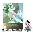 楽天もったいない本舗 楽天市場店【中古】 Kaoruko花スタイル Luxury wedding flower sty / KAORUKO / アシェット婦人画報社 [大型本]【メール便送料無料】【あす楽対応】