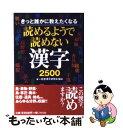 【中古】 読めるようで読めない漢字250...