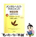 【中古】 メンタルヘルス・マネジメント検定試験公式テキスト ...
