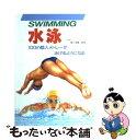 【中古】 水泳 100m個人メドレーが泳げるようになる / 新星出版社 / 新星出版社 [単行本]【メール便送料無料】【あす楽対応】
