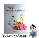 【中古】 UNIXネットワークプログラミング プログラミングリファレンス / 金内 典充 / オーム社 [単行本]【メール便送料無料】【あす楽対応】
