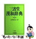 【中古】 三省堂漢和辞典 小型版 第4版 / 長沢 規矩也 ...