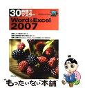 【中古】 30時間でマスターWord & Excel 2007 Windows Vista対応 / 実教出版編修部 / 実教出版 [単行本]【メール便送料無料】【あす楽対応】