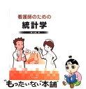 【中古】 看護師のための統計学 / 三野 大來 / 共立出版 [単行本]【メール便送料無料】【あす楽対応】