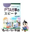 【中古】 PTA行事のスピーチ 学校行事からPTA活動まで /実業之日本社/加部佐助 / 加部 佐助