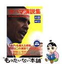 【中古】 オバマ演説集 対訳 / CNN English Express編 / 朝日出版社 [ペーパ